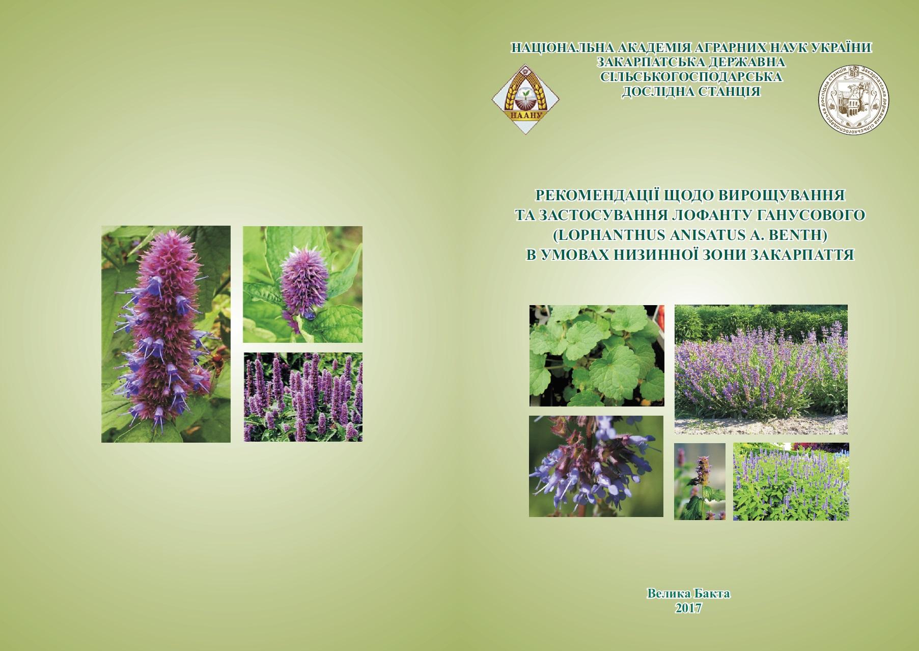 https://insbakta.org.ua/wp-content/uploads/2020/05/3253445754-11.jpg