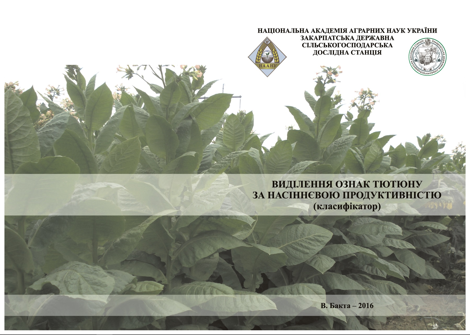 https://insbakta.org.ua/wp-content/uploads/2020/05/tyutyun.jpg